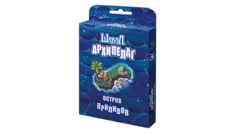 Jackal Archipelago: Isle of High Tide
